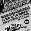 キャノンボール・フェスティバル-in-東京2018